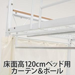 カーテン&ポール ロフトベッド用 ホワイト 高さ120用 ( ロータイプ ) livingut