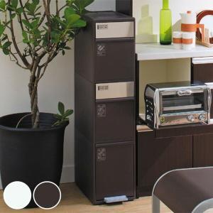 資源ゴミをひとまとめにストックできる、スリムな3段のダストボックスです。キッチンなどの限られたスペー...