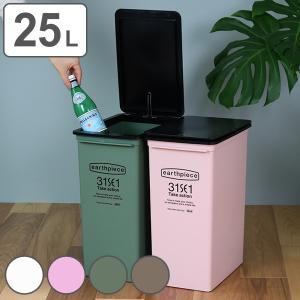 ゴミ箱 プッシュダスト アースピース 深型 ふた付き 25L ( ごみ箱 分別 ダストボックス 蓋付き )|livingut