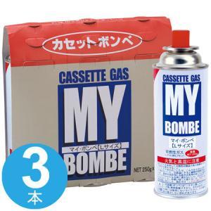 カセットボンベ ガスボンベ マイ・ボンベL 3本 ( カセットガス カセットコンロ ボンベ )