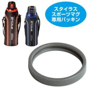 ●スタイラス冷温両用スポーツマグボトルシリーズ専用のリングパッキンです。 ●1.0L、1.5Lのどち...