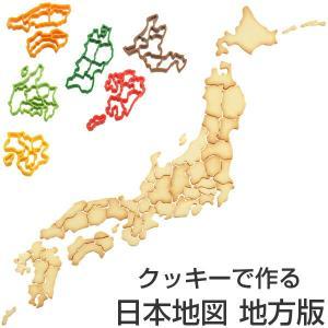クッキー型 抜き型 ケンミンクッキー型 地方別 日本地図 ( クッキー抜型 クッキーカッター 都道府県 抜型 )|livingut