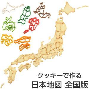 クッキー型 抜き型 ケンミンクッキー型 全国セット 日本地図 ( クッキー抜型 クッキーカッター 都道府県 抜型 )|livingut