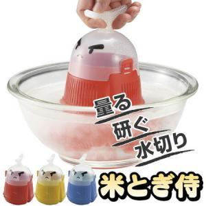 米とぎ侍 便利グッズ 1〜2合用 ( 米研ぎ侍 米洗い 洗米器 )|livingut