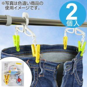 洗濯ハンガー 洗濯バサミ color CRUISE Gパンピンチ 2個入 ( 洗濯ばさみ 洗濯ピンチ )|livingut