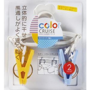 洗濯ハンガー 洗濯バサミ color CRUISE Gパンピンチ 2個入 ( 洗濯ばさみ 洗濯ピンチ )|livingut|02