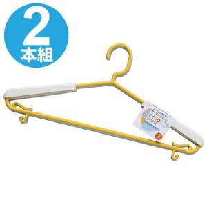 洗濯ハンガー color CRUISE スライドプレーンハンガー 2本組 ( 物干しハンガー 洗濯物干し )|livingut