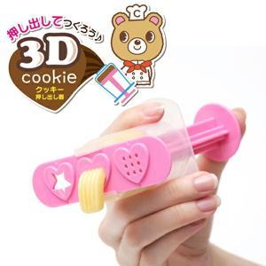 クッキー型 3Dクッキー押し出し器 ( クッキー抜型 クッキー 製菓グッズ )|livingut