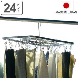 ステンレスハンガー 洗濯ハンガー NEWからみにくいステンレスハンガー 24ピンチ ( 物干しハンガー ピンチハンガー 角ハンガー )|livingut