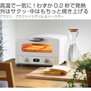 トースター アラジン グリル&トースター Aladdin ( ノンオイル調理 オーブントースター グリルパン 4枚焼き )|livingut|02
