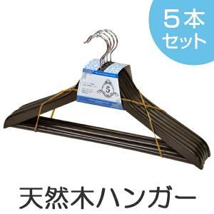 木製ハンガー アンティークブラウン 5本組 ( ハンガー 木製 衣類ハンガー )