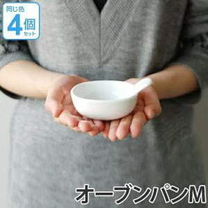 キントー KINTO ボウル NEST ネスト オーブンパン M 4個組 ( 食器 磁器製 洋食器 カップ 食洗機対応  )|livingut