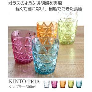 キントー KINTO タンブラー トリア TRIA コップ 300ml  ( カップ 食器 食洗機対応 割れにくい ) livingut 02