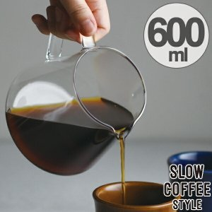 SLOW COFFEE STYLEシリーズのコーヒーサーバーです。1〜4杯分のコーヒーを淹れるのに便...