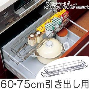 システムキッチン用 引き出し小物バスケット Soroelusmart ソロエルスマート ( キッチン 収納 シンク下 バスケット )の写真