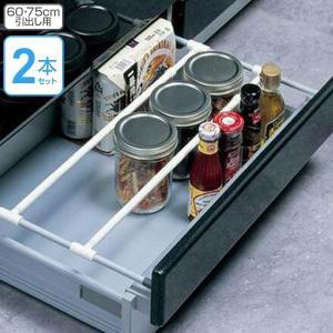 システムキッチン用 引き出し間仕切り棒 60cm 75cm Soroelusmart ソロエルスマート ( キッチン 収納 シンク下 仕切り棒 )の写真
