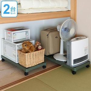 押入れ収納台 キャスター付き 2台セット ( ベッド下 荷台 )|livingut