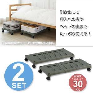 押入れ収納台 キャスター付き 2台セット ( ベッド下 荷台 )|livingut|03