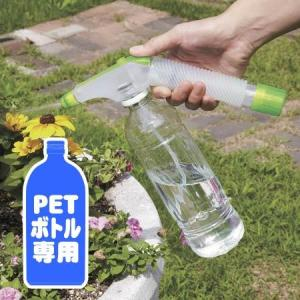 ペットボトル専用加圧式スプレーノズル ポンプ式 グリーン