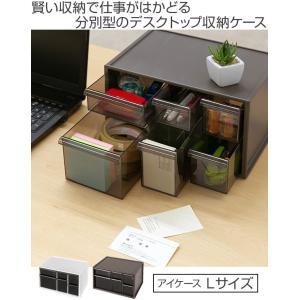 卓上収納ボックス アイケース L ( 小物入れ...の詳細画像1