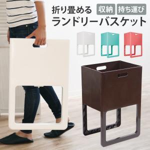 腰に負担がかかるお洗濯時に脚付きバスケットで軽減しラクラクにお洗濯できます。リビング、ダイニングなど...