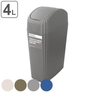 ゴミ箱 ウェイビー ふた付 4L スイング式 スリムタイプ