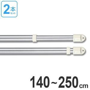 物干し竿 きらきらポール 伸縮ものほし竿 1.4〜2.5m 2本セット ( 伸縮 ステンレス 洗濯竿 ) livingut