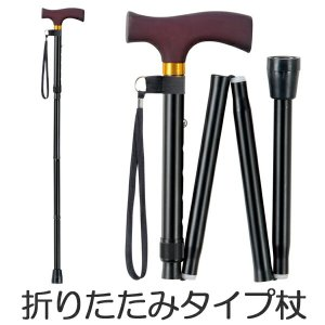 杖 折りたたみ 軽量 エコノミーステッキ アルミ製 ブラック ( つえ ツエ 折り畳み 歩行補助杖 おしゃれ )|livingut