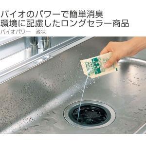 排水管 洗浄 バイオパワー液状 排水パイプ用 ( 掃除 洗浄剤 排水管洗浄液 ) livingut 02