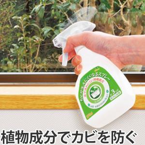 カビ取り カビが生えにくくなるスプレー ( カビ対策 カビ退治 防カビ カビ取り剤 )|livingut