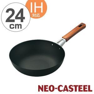 フライパン 炒め鍋 鉄製 24cm ネオキャスチール IH対応 ( ガス火対応 鉄フライパン 深型フライパン ) livingut