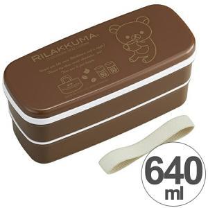 お弁当箱 2段 ランチボックス リラックマ チョコ&コーヒー...