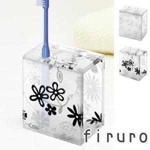 ■在庫限り・入荷なし■フィルロ 歯ブラシスタンド 歯ブラシホルダー S アクリル製|livingut