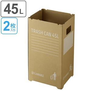 ゴミ箱 段ボールゴミ箱 45L 組み立て式 2枚入 屋外用 イベント用