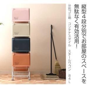 分別ゴミ箱 コンテナスタイル スチールワゴン 84L 縦型 キャスター付 ( ダストボックス ごみ箱 )|livingut|02