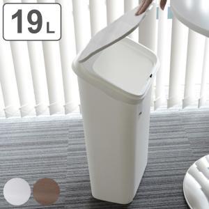 ゴミ箱 ふた付 プッシュダストボックス 20L スムース MW