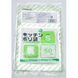 キッチンポリ袋(保存袋) S 50枚入( ビニール袋 )|livingut