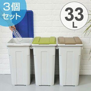 連結カラー分別ペール33(3個セット) ( ごみ箱 ダストボックス 分別 屋外 ふた付き )の写真