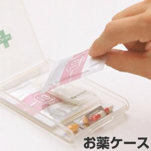 薬ケース くすり携帯スリムケース ライフエイド ( 薬入れ サプリメントケース ピルケース ) livingut