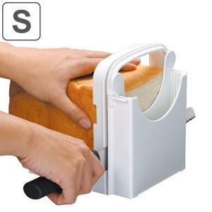食パンカットガイド Sサイズ 食パン スライサー (食パンカッター 食パン スライス)