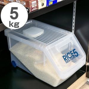 米びつ 新防虫米びつ 5kg 計量カップ付 防虫剤付き ( ライスボックス 米櫃 こめびつ )|livingut