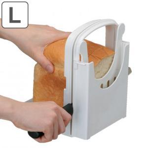食パンカットガイド Lサイズ 食パン スライサー (食パンカッター 食パン スライス)