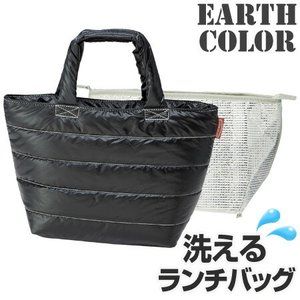 ランチバッグ ソフトランチバッグ アースカラー ブラック 洗えるインナーバッグ付 2重タイプ ( トートバッグ 保冷バッグ トート型 )