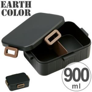 お弁当箱 4点ロック ランチボックス 1段 アースカラー ブラック 900ml