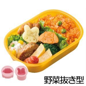 抜き型 マイメロディ キャラ弁 野菜抜き型 キャラクター ( お弁当抜き型 デコ弁 お弁当グッズ )