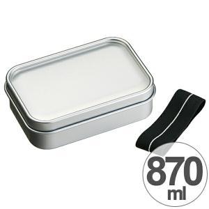 お弁当箱 アルミ製 ベーシック 870ml ランチベルト付き