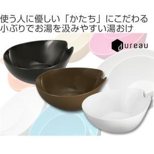 湯おけ デュロー ウォッシュボール ( 手おけ 湯桶 洗面器 )|livingut|02