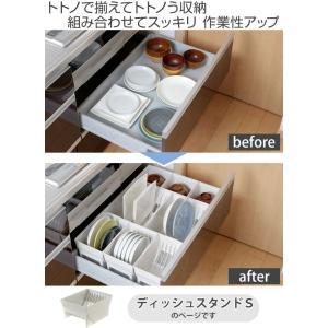 キッチン収納ケース ディッシュスタンド S システムキッチン 引き出し用 トトノ ( 皿立て ディッシュラック 食器収納 )|livingut|02