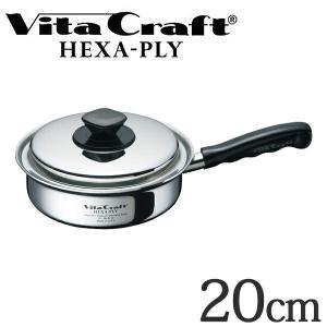 Vita Craft(ビタクラフト) フライパン 20cm ヘキサプライ No.6112 IH対応 ( 無水調理 無油調理 無水鍋 )