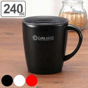 マグカップ カフェマグ 真空断熱構造 ステンレス製 240ml フタ付き ( 保温 保冷 ステンレスマグカップ )